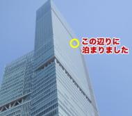 大阪マリオット都ホテル 人気記事 その1