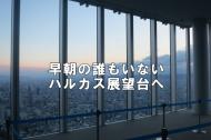 大阪マリオット都ホテル 人気記事 その2