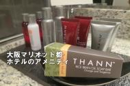 大阪マリオット都ホテル 人気記事 その4